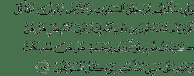 Surat Az-Zumar ayat 38