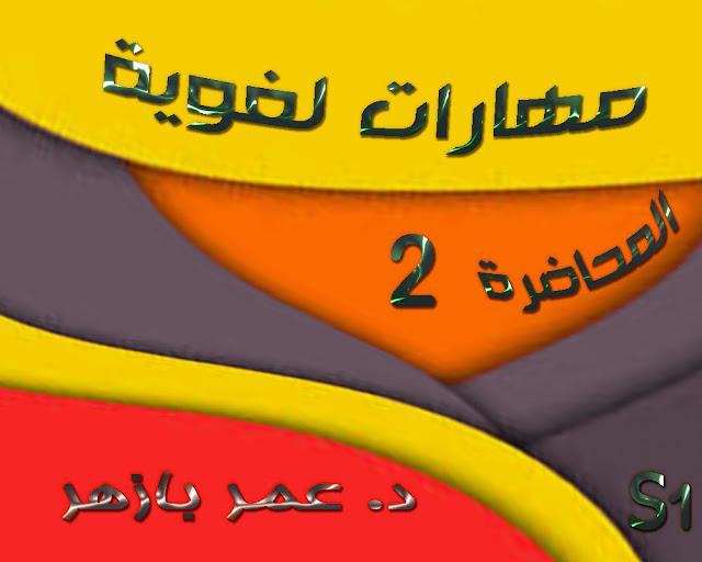 عمر بازهر