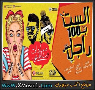 تحميل مهرجان الست بـ 100 راجل سادات و غاندي توزيع عمرو حاحا mp3