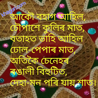 rongali bihu sms message