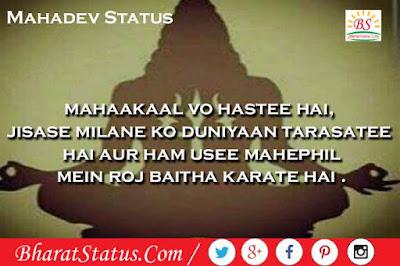 Mahakal Mahadev Hindi Status new 2021