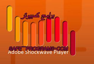 تحميل برنامج شوك ويف بلاير للكمبيوتر 2018 Adobe Shockwave Player