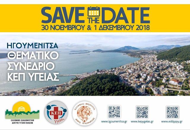 Το 1ο Πανελλήνιο Συνέδριο των ΚΕΠ Υγείας τον Νοέμβριο στην Ηγουμενίτσα