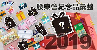 2019年股東會紀念品