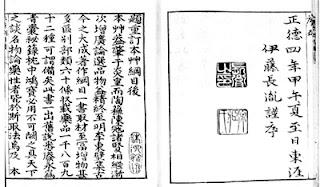 Pen Ts'ao Kang Mu by Li Shih Chen
