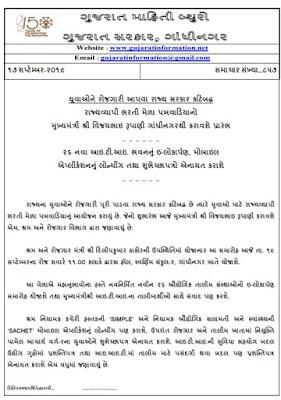 Mega Job Fair All ITI OF Gujarat All District Job fair List pdf Download
