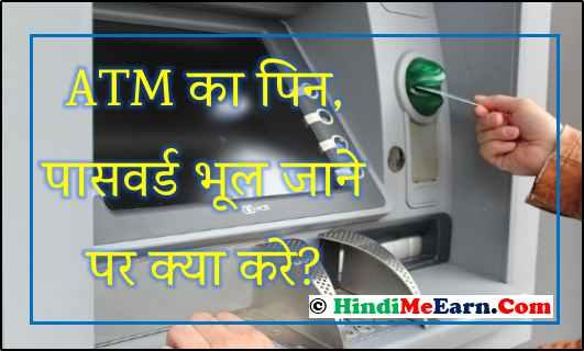 ATM का पिन, पासवर्ड भूल जाने पर क्या करे?