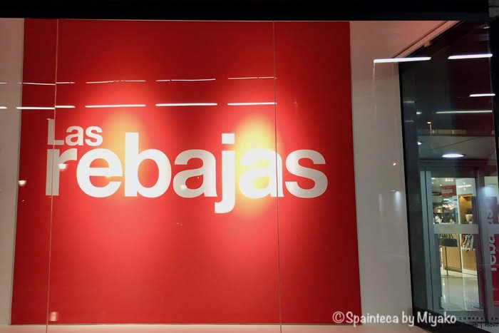 スペインの冬の大バーゲンの広告