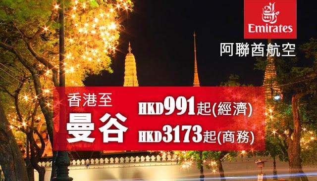 橫跨五一!Emirates阿聯酋航空 香港飛曼谷 經濟艙$991起,商務艙$3173起,11月尾前出發。