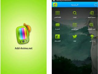 تحميل add anime لمشاهدة احدث حلقات وافلام الانمي على جهازك الاندرويد
