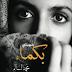 رواية حبيبتي بكماء من تأليف محمد بدر السالم pdf