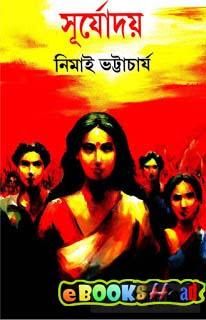Surjodoy by Nimai Bhattracharya