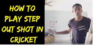 Batting tips for right Handers | स्टेप आउट कर के कैसे खेले