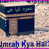 Umrah Kya Hai Very Important Information In Hindi Urdu