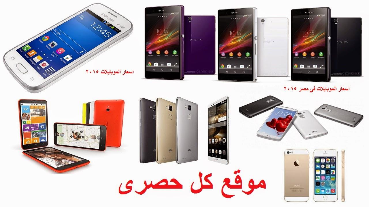 الان احدث واخر اسعار الموبايلات فى محلات الشناوى مصر 2015