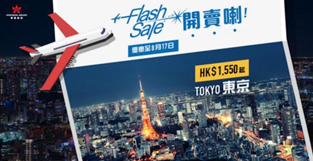 香港航空【Flash Sale】日本HK$1,040、曼谷 HK$550、台北HK$650、澳洲HK$2,650起,只限3日至8月17日止。