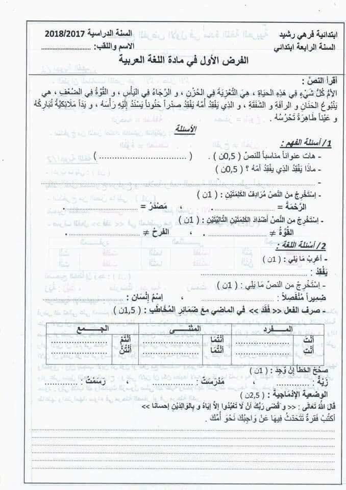 اختبارات الفصل الاول ( جميع المواد ) السنة الرابعة ابتدائي الجيل الثاني