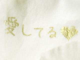 花びらに印刷されたメッセージにズームイン