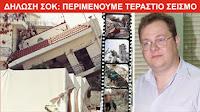 Δήλωση σοκ❗ 〝Έρχεται ισχυρός σεισμός στην Ελλάδα...〞