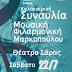 Συναυλία με την Μουσική Φιλαρμονική Δήμου Μαρκοπούλου, στο θέατρο Σάρας Μαρκοπούλου.