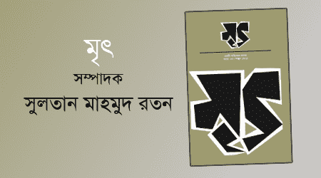 মৃৎ | সম্পাদক: সুলতান মাহমুদ রতন