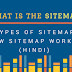 What is the sitemap ? How many types of sitemap ? | Hindi | Tipszon