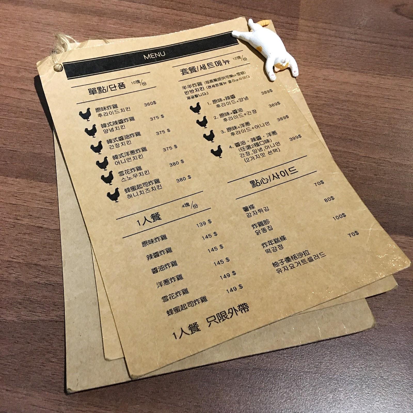 韓國炸雞專賣店Chicken shop菜單2
