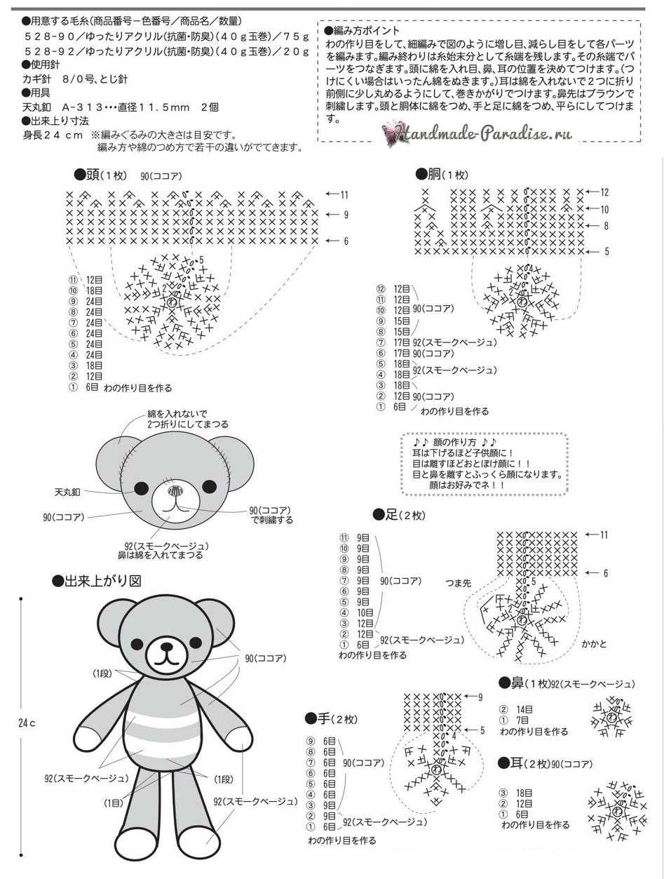 Схемы вязания медвежонка амигуруми в зимней одежде (3)