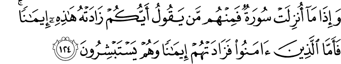 Surat At Taubah Ayat 124