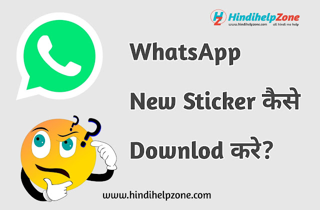 Whatsapp new sticker Kaise add kare