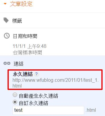 blogger-post-customize-url-fail-Blogger 匯入文章的各種疑難雜症整理
