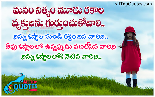 Best Inspirational Quotes About Life In Telugu Picture Gallery