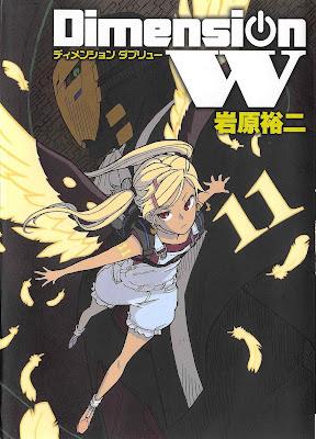 [Manga] ディメンションW 第01-11巻 [Dimension W Vol 01-11] Raw Download