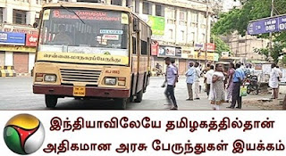 Most of the state buses in India are in Tamil Nadu