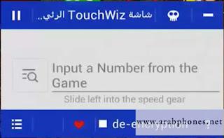 شرح تطبيق Game Hacker