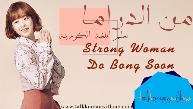 تعلم اللغة الكورية من الدراما 1 : المرأة القوية دو بونج سون / Strong Woman Do Bong Soon