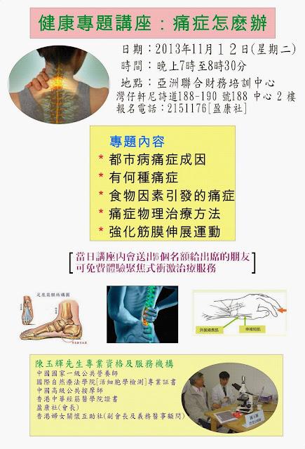 盈康社 [醫療 / 健康諮訊 / 心靈分享]: 十一月 2013