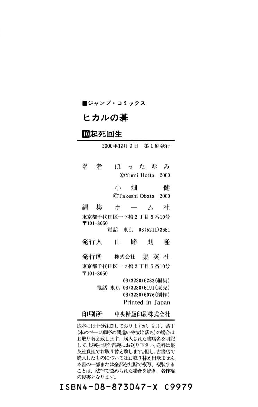 Hikaru No Go hikaru no go chap 87 trang 26