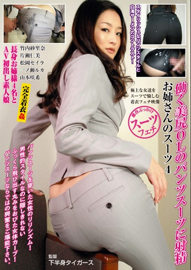FNK-018 The Suit 4 Of Ejaculation Sister Pants Suit OL Nice Bottom To Work