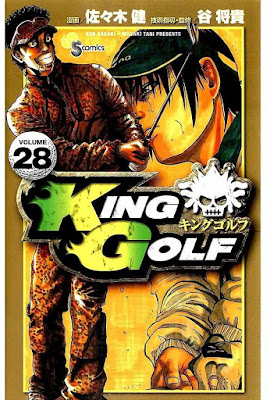 King Golf 第01-28巻 raw zip dl