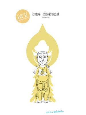 仏像イラスト(法隆寺救世観音像)