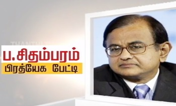 Exclusive Interview With Congress Leader P. Chidambaram – Thanthi Tv 12-05-2016