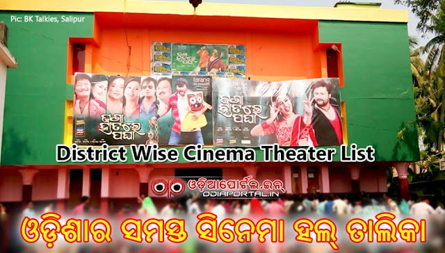 Info: Complete List of Cinema Halls, Talkies, Theaters in Odisha And Twin City (District Wise) Multiplex, miniplex, cineplexx, eyelex, 3d, 4d, 4k, inox cinema halls in odisha, odisha film hall list, ollywood film hall Odisha have One INOX, 1 70mm Theatre, Dolby Digital Sound Theaters, Aircon, 2K/3D Digital Projection System, 3D Digital UFO/QUBE Proejection System, UFO Digital Projection System, QUBE Digital Projection Systems.