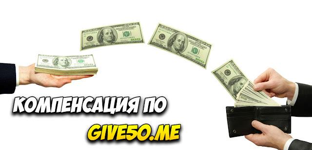 Компенсация по give50.me