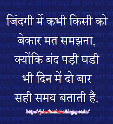 hindi quotes sayings pictures. famous quotes in hindi ...
