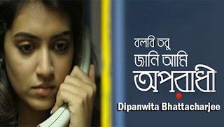 REPLY OF OPORADHI (বলবি তবু জানি আমি অপরাধী রে) Full Song Lyrics-Dipanwita Bhattacharjee