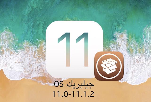تحميل جيلبريك iOS 11.1.2 / iOS 11.0 بإستخدام Electra