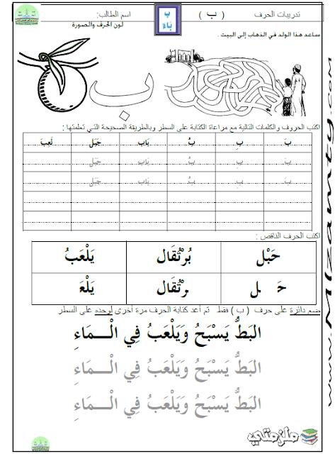 كتاب تعليم الحروف الهجائية بالتشكيل للاطفال