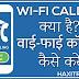 वाई-फाई कॉलिंग क्या है बिना नेटवर्क के कॉलिंग कैसे करें | WiFi Calling In Hindi