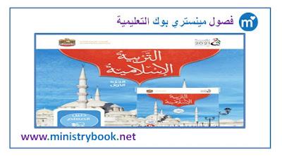 دليل المعلم تربية اسلامية للصف السادس الامارات 2018-2019-2020-2021